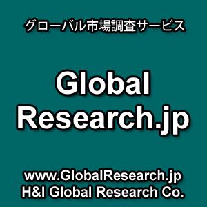 グローバル市場調査サービスサイト