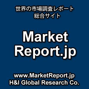 世界の市場調査レポート総合販売サイト